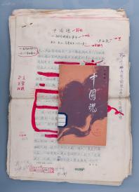著名作家尹西农 1987年《汉长城》手稿共153页(附出版物)   HXTX104880