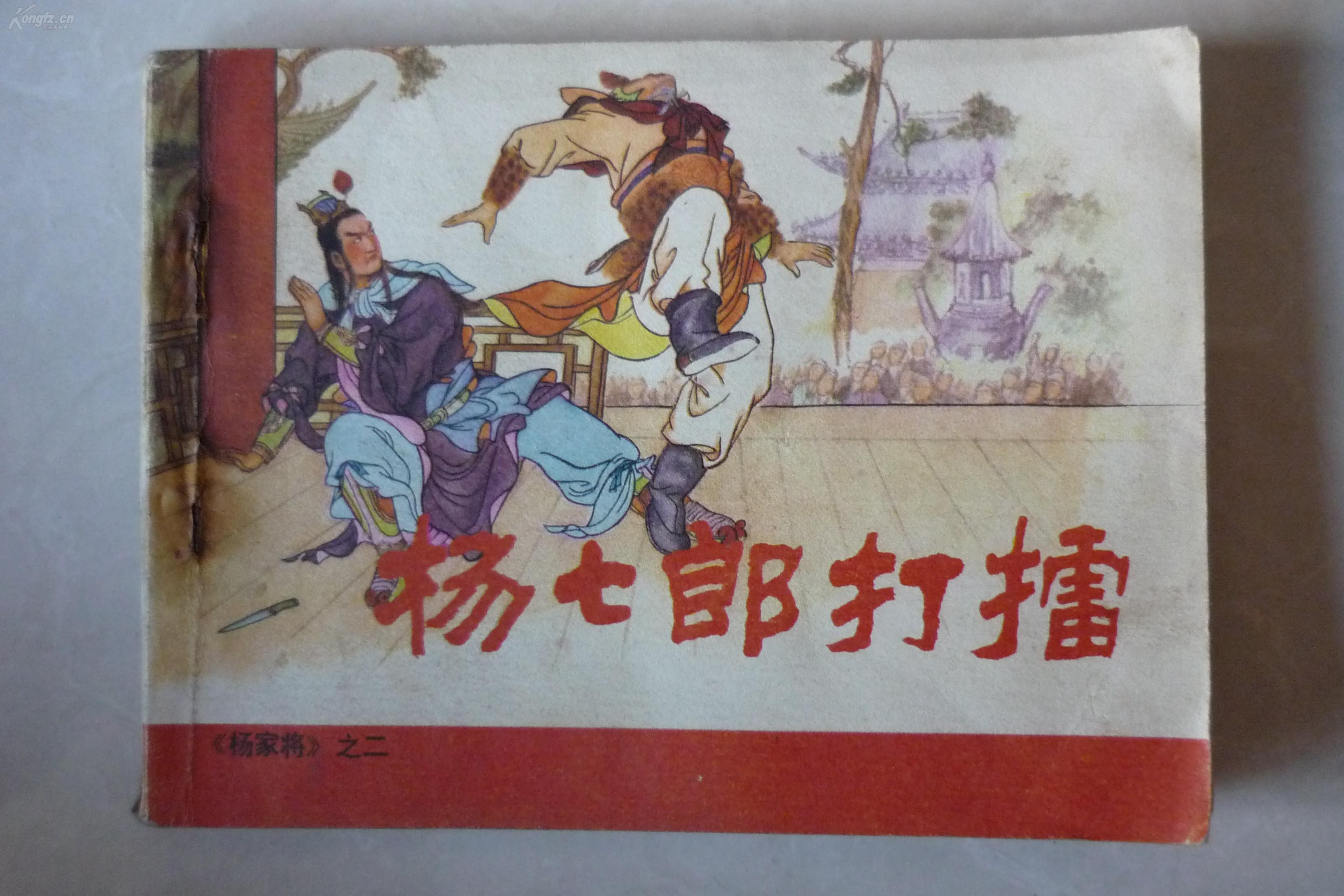 连环画 杨家将之二《杨七郎打擂》a10-066图片