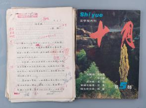 著名作家、甘肃省作家协会副主席张弛 1988年《汉长城》手稿共80页(收入《十月》1988年第5期,附出版物)   HXTX104881
