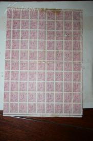 蒙疆税票一版