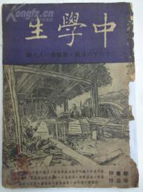 中学生 1947年六月号总第 188 期