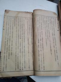 民国军医教育班军事班《内科学》一厚册全,有七十多页。
