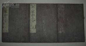 和刻本  家宅风水专著《图说家相大全》3册全 日本江户时期