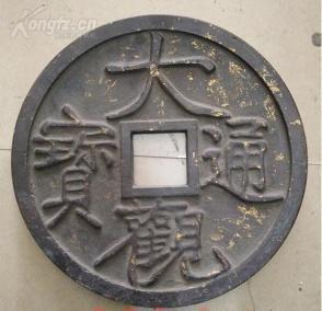 巨型大观通宝光背镇库铁钱一枚,直径38厘米,厚度1.8cm,重约8公斤;
