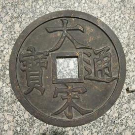 大宋通宝当万,镇库大铁钱一枚,直径38厘米,厚1.8厘米,重约8公斤;