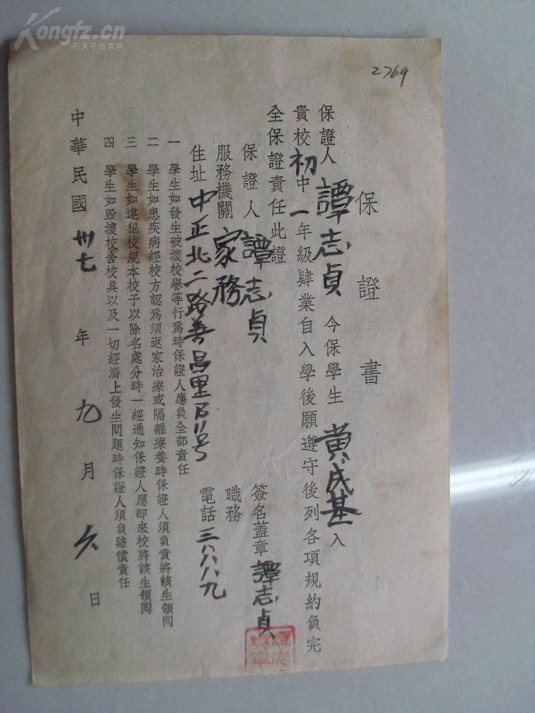 民国上海市私立国强学籍中学黄**档案学生一份.内含保证书.中计划书升高的初三图片
