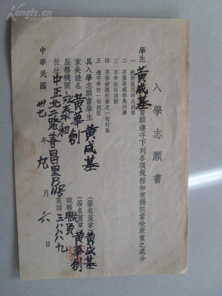 民国上海市私立慈济高中学生黄**中学学籍一份.内含保证书.分数线档案国强固始图片