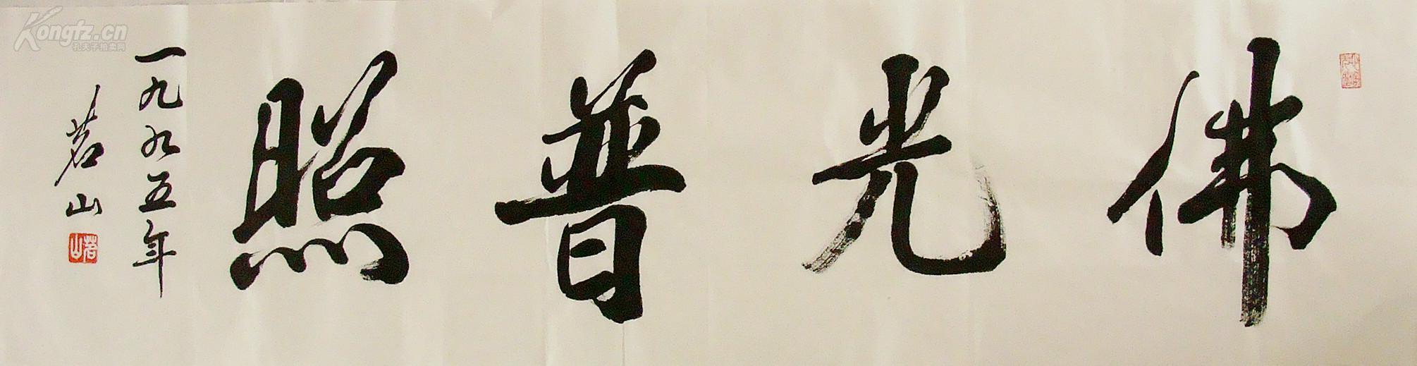 中国佛教协会常务理事 茗山法师 行书横幅 佛光普照 书法作品图片