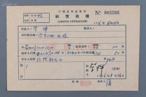 """著名作家、原老舍研究会会长 管桦1956年签名 """"《洛东江小姑娘》稿费收据"""" 一件 HXTX103631"""