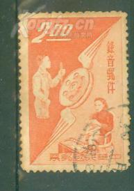 中国台湾 录音邮件 1全旧背不白