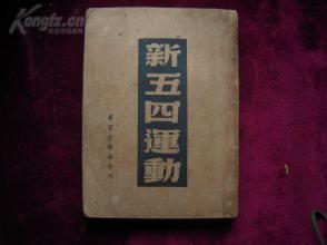 民国学运版===新五四运动(由美国鬼子强奸北大女生引发的全国性学生运动/多图片)