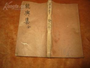 ❤️清代线装书【【 增订能行集】】】】木板一册全全
