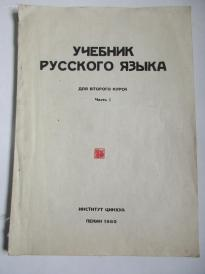 Professor Yang Ruichang of the Department of Thermal Energy of Tsinghua University stamped the school-based seal учебник русского языка Volume 1 (Russian textbook) 1960 16th paperback