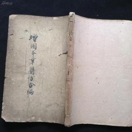 光绪22年白纸石印本---本草备要 第1卷  前面有本草备要图16页32面