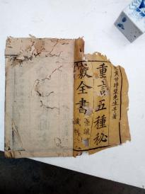 十分稀少的地理风水,五种秘窍之《天星秘窍图书》和《罗经秘窍》二种合订一厚本。