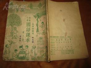 国语 课本