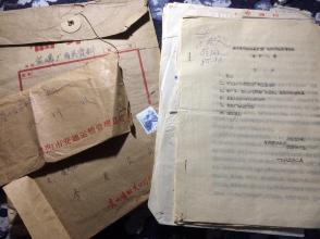 八十年代 关于建设贵州省赤水县黄磷厂的相关资料 有可行性调查报告,文件批示,座谈会记录,学习报告,以及至交通局局长信函两封