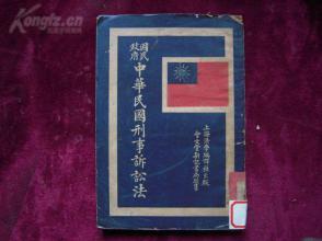 1928年/首现上海法学会编===国民政府中华民国刑事诉讼法