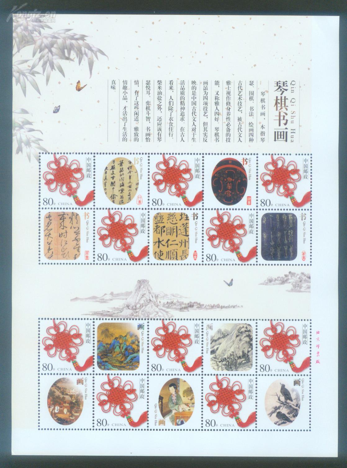 【 琴棋书画 个性化邮票小版 二版一套】图片