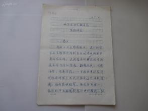 山西省社会科学院学者刘光辉 手稿一份14页  培育农村金融市场实验研究 0790