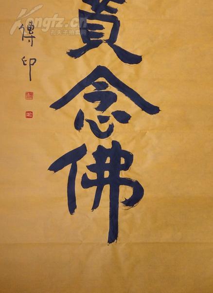 中国佛教协会会长,中国佛学院院长《传印长老》书法 老关念佛图片