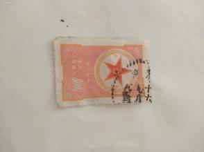 军用邮票一枚。请看图下单