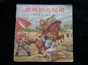 连环画专场拍卖 老版彩色连环画 《常胜的六兄弟》儿童读物出版社 48