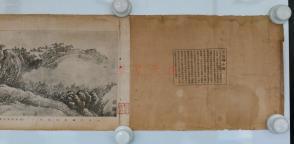 民国影印 增茀民藏本 王石谷作《石谷竹林渔村图》卷一至卷十 首尾相接成一长幅(纸本托片,尺寸:20.5*282cm) HXTX103414