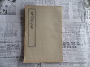 桂苑笔耕集大开本完整一册