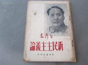 红色收藏必备罕见民国时期32开本《毛泽东-新民主主义论》封面有毛主席正面早期头像、新中国书店版、民国三十八年初版B10