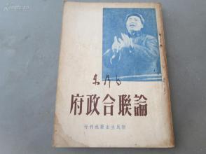 红色收藏必备罕见民国时期32开本《毛泽东-论联合政府》封面有毛主席正面早期半身讲话像、 新民主出版社、1949年初版B10