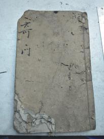 稀少之书,康熙年手抄《奇门遁甲折衷》厚本,未见出版,含行兵布阵