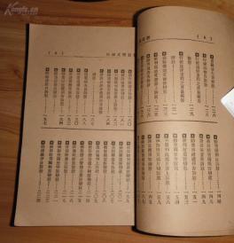 补图2】法律问答百日通(法律百日通),卷一至卷四,共4册