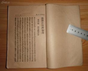 补图3】法律问答百日通(法律百日通),卷一至卷四,共4册