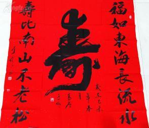 210 四尺红宣 寿字中堂 书法对联 福如东海长流水 寿比南山不老松图片