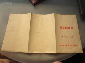 补图勿拍 -解放战争时期原抗大电讯学员笔记本二本.一套记录许多战役全过程