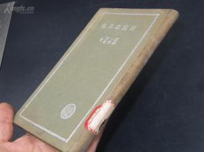 8883民国25年新文学 布面精装本 西施及其他 顾一蕉著