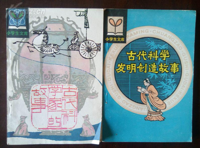 小学生文库:古代科学家的故事. 古代科学发明创造的故事.