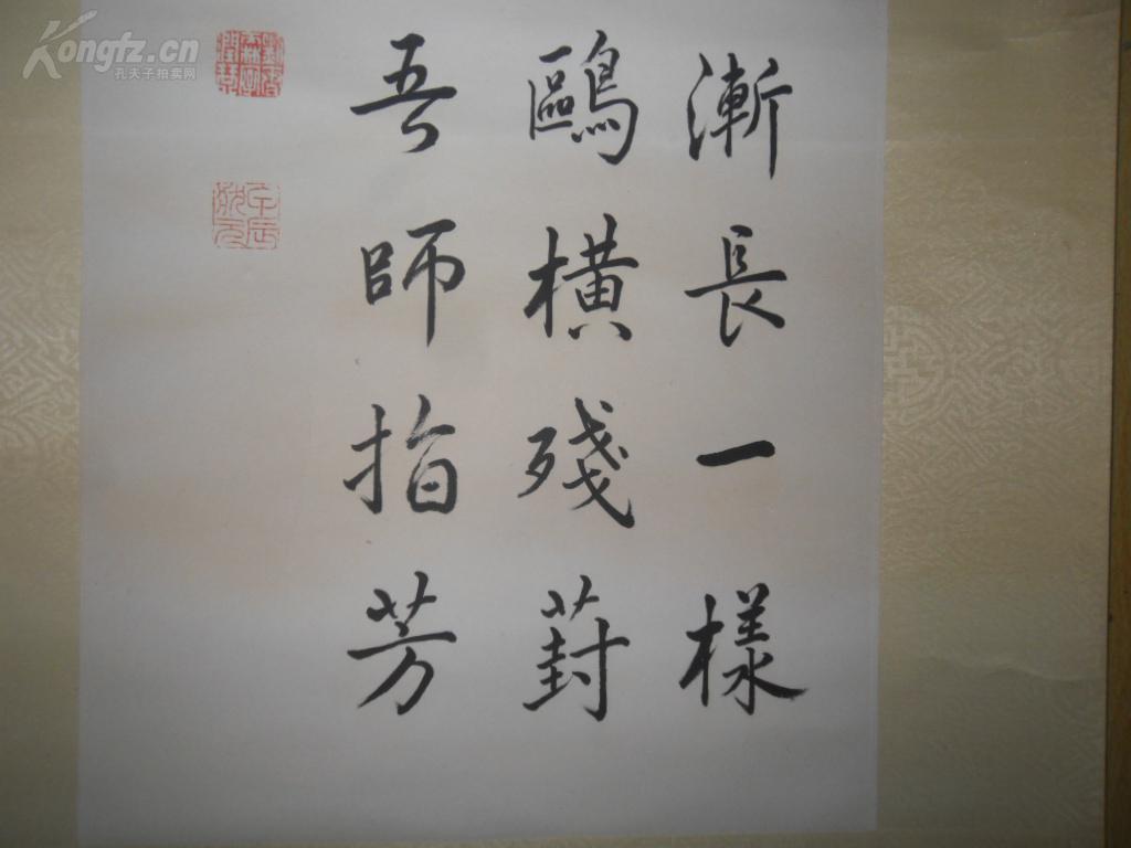 名人书法《刘春林》品好如图.图片