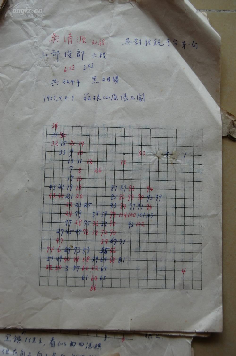 围棋棋谱手稿一沓20页图片