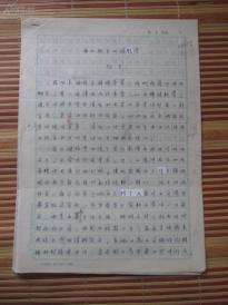 北京市文史研究馆馆员 北京市文联副主席赵书(1941——)手稿一份7页《西山脚下的健锐营》0782