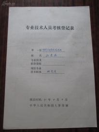 戏剧家 中国艺术研究院戏曲研究所研究员 学者孙崇涛(1939——) 手稿考核登记表1份  07156