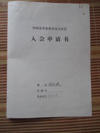 朱铁川签名介绍   美术家刘仁庆(1942——) 手稿撰写会员登记表 1份0780