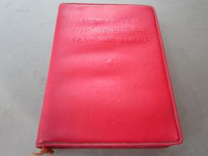 红宝书-罕见大文革时期64开本德文版 《毛主席语录》内有毛主席像 、林彪题词、 1967年袖珍本1版1印B9