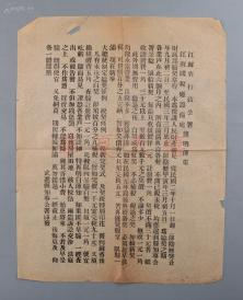 民国时期 《江苏省 行政公署江苏国税厅筹备处简明传单》一件(尺寸31*25cm) HXTX104801