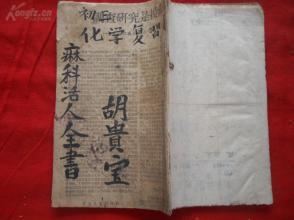 中医手稿本《麻科活人全书》清,1册全,46面,长20.5cm12.5cm,品好如图。