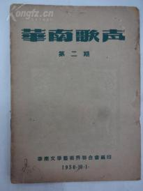 华南歌声 1950年第二期