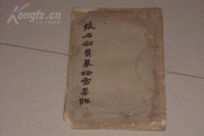民国26年大开本线装宣纸古书书法册---唐楷选目