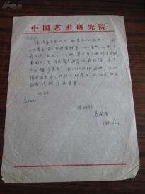 著名作家 戏曲理论家苏国荣苏国荣 (1934~2000)  信札一通1页  丢失了明代仇英所绘百美图内容 国内仅出版五册07117