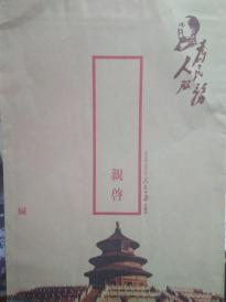 开国大典1949年10月1月人民日报珍藏版